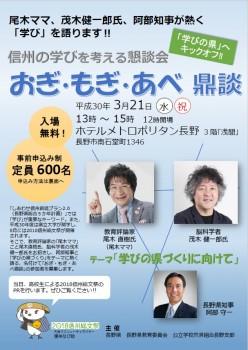180321_ogimogiabe
