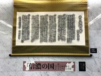 みんなで成長させる企画展「『信濃の国』は どこからきて、どこへいくのか」開催中です! http://www.library.pref.nagano.jp/kikaku_180520
