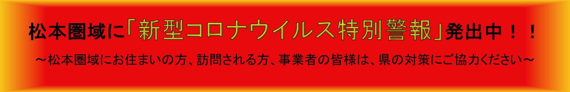 松本圏域に「新型コロナウイルス特別警報」発出中