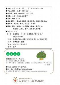イベント_ちらし_140920_炭焼き-002
