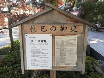 辰巳の御庭看板