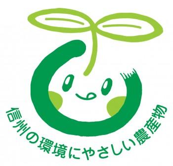 信州の環境にやさしい農産物ロゴ