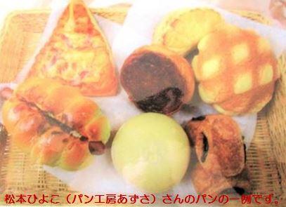 松本ひよこ(パン工房あずさ)さんの製品である、パンの見本写真です。