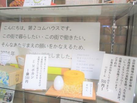 『第2コムハウス・ゆい』さんの製品である、シフォンケーキの見本や、EMボカシなどの写真です。