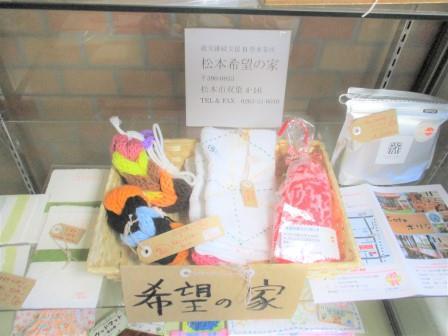 松本市希望の家(Cafeポリジ)さんの製品である、手すきハガキや、『丸山珈琲』さんとコラボしたコーヒー豆などの写真です。