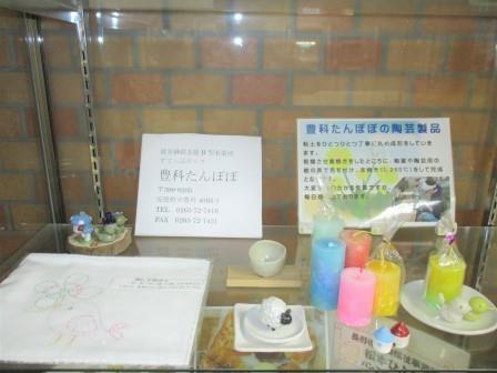『豊科たんぽぽ』さんの製品である、陶芸品やキャンドル、刺し子ふきんなどの写真です。