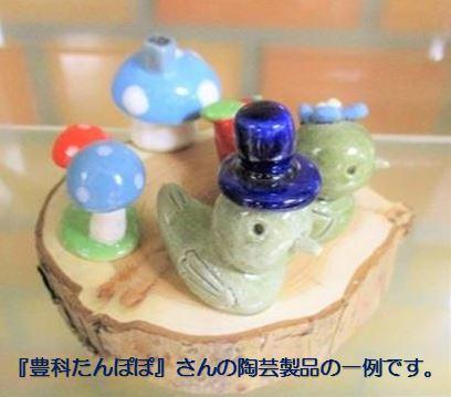 『豊科たんぽぽ』さんの製品である、陶芸の小鳥とキノコの写真です。