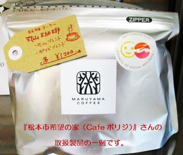 松本市希望の家(Cafeポリジ)さんの取り扱い製品である、『丸山珈琲』さんとコラボしたコーヒー豆の写真です。