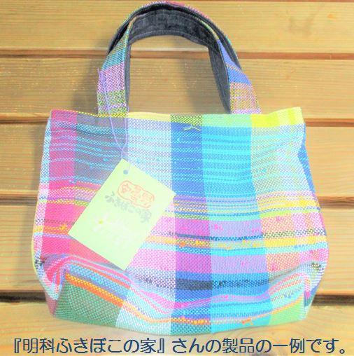 『明科ふきぼこの家』さんの製品である、さをり織りバッグの写真です。