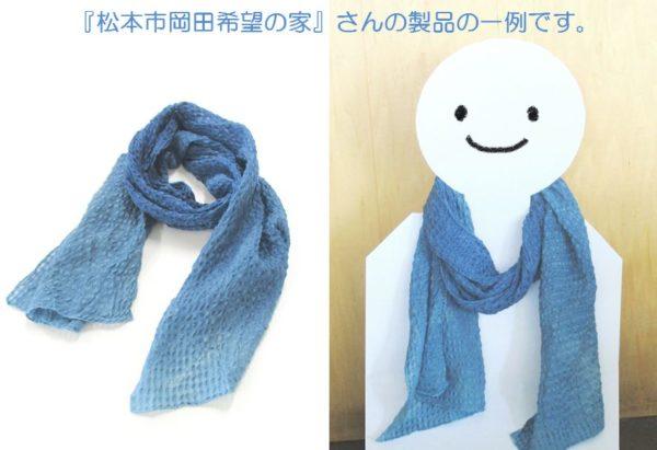 『松本市岡田希望の家』さんの製品である、草木染め(藍染め)のストールの写真です。