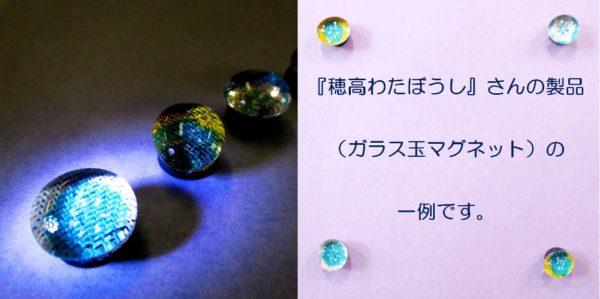 『穂高わたぼうし』さんの製品である、ガラス玉マグネットの写真です。
