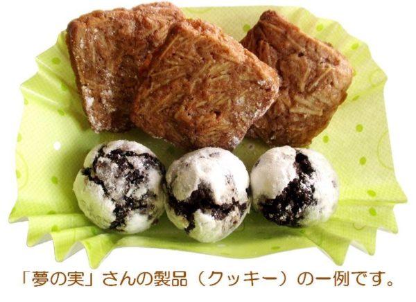 「夢の実」さんの製品である、クッキー(パンオザマンド・ココア)の写真です。