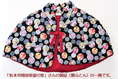 「松本市岡田希望の家」さんの製品である、肩ふとんの写真です。