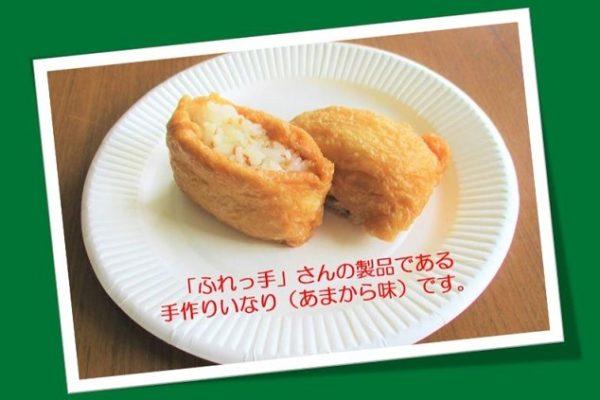 「ふれっ手」さんの製品である、いなり寿司の写真です。
