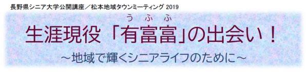 長野県シニア大学公開講座/松本地域タウンミーティング 生涯現役「うふふ」の出会い!~地域で輝くシニアライフのために~ ※「うふふ」は有意義の「有」に豊富の「富」2つを使った当て字です。
