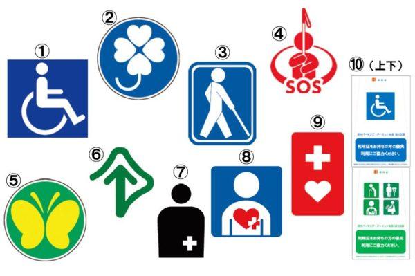 障がい者に関するマークを10種類並べてみました。