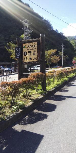 上 高地 沢渡 バス