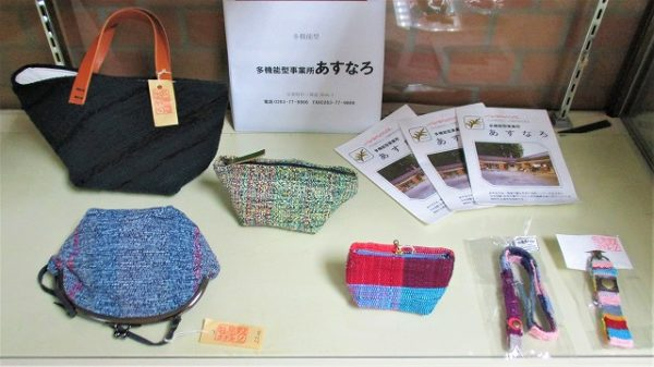 「あすなろ」さんの展示品写真です。手織りの布を使ったバッグ・ポーチ・ストラップなど。