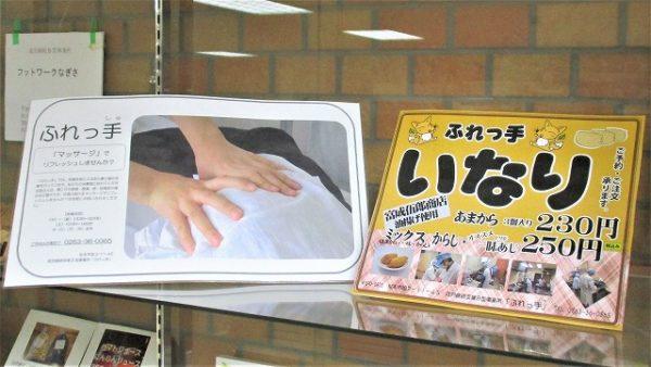 「ふれっ手」さんの展示品写真です。いなり寿司の宣伝パネル、マッサージ施術の宣伝パネルなど。