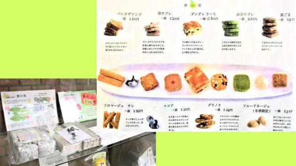 「夢の実」さんの展示品写真です。様々な焼き菓子の写真パネル、紙製の薪、「油すいとーる」など。