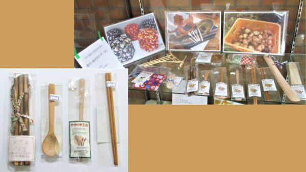 「障がい者就労センター・はた」さんの展示品写真です。木製の食器、木馬、靴べら、布製コースター、匂い袋など。