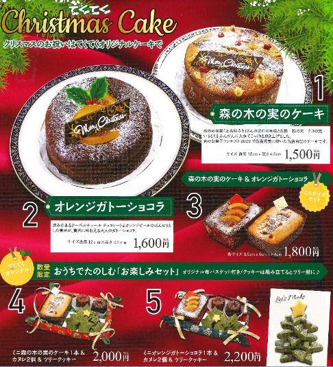 「てくてく」さんの製品である、クリスマスケーキ(オレンジガトーショコラ、森の木の実のケーキ)の写真です。