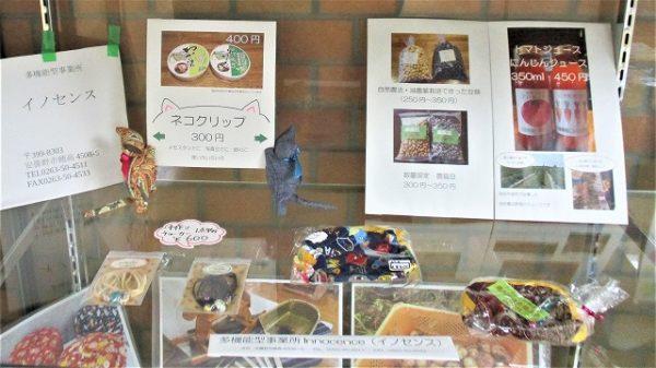 「イノセンス」さんの展示品写真です。ネコクリップ、ポーチ、チョーカー、野菜ジュースなど。