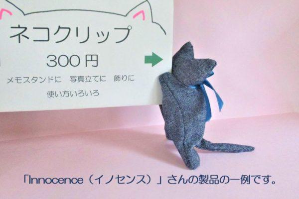 「イノセンス」さんの製品である、ネコクリップ(猫の縫いぐるみ型メモスタンド・デニム生地)の写真です。