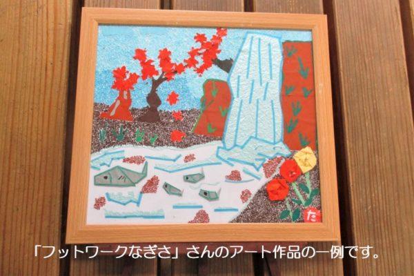 「フットワークなぎさ」さんの製品である、紅葉と滝が描かれた風景画の写真です。