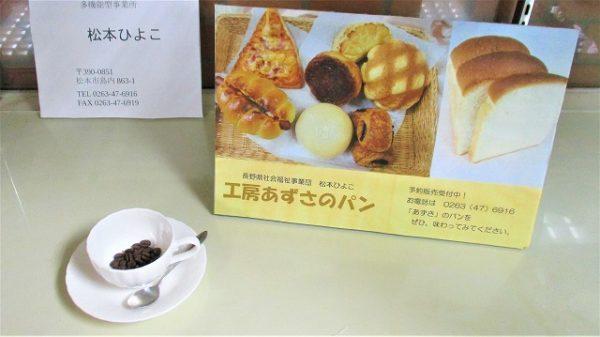 「松本ひよこ」さんの展示品写真です。様々なパンの写真パネルなど。