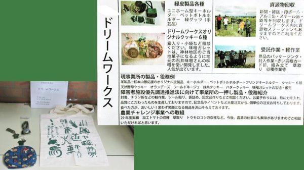 「ドリームワークス」さんの展示品写真です。ポーチ、トートバッグ、緑色の革で製作したユニフォーム型ストラップなど。