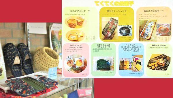 「てくてく」さんの展示品写真です。布スリッパ、猫つぐら、手帳カバー、お菓子各種。