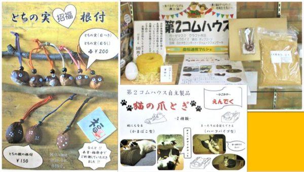 「第2コムハウス・ゆい」さんの展示品写真です。ぼかし、とちの実の根付、シフォンケーキ見本、猫の爪とぎの写真など。