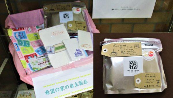 「松本市希望の家」さんの展示品写真です。コーヒー豆、巾着袋、手すきハガキ・カードなど。