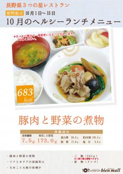 ビアン2016.10【三つの星 価格無し】豚野菜煮物