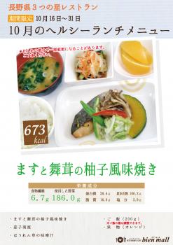 ビアン2016.10【三つの星 価格無し】ます舞茸柚子風味焼き