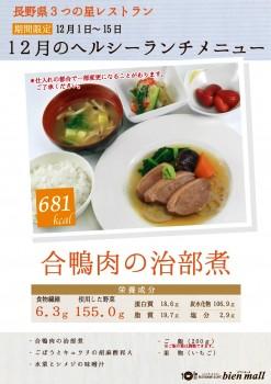 2016.12合鴨肉治部煮