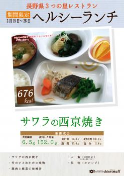 2017.02150228サワラの西京焼き