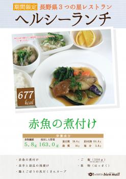2017.03赤魚の煮付け
