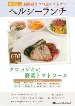 2017.05【三つの星 価格無し】クロカジキの野菜トマトソース