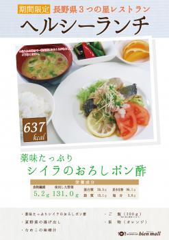 2017.06【三つの星-価格無し】薬味たっぷりシイラのおろしポン酢