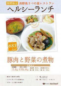 2017.08【三つの星 価格無し】豚肉と野菜の煮物.cleaned