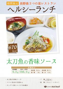 2017.08【三つの星 価格無し】太刀魚の香味ソース.cleaned