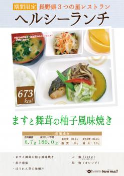 2017.09【三つの星 価格無し】マスと舞茸の柚子風味焼き.cleaned