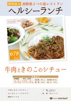 2017.09【三つの星 価格無し】牛肉ときのこシチュー.cleaned