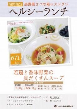 2017.10【三つの星 価格無し】若鶏の香味スープ.cleaned