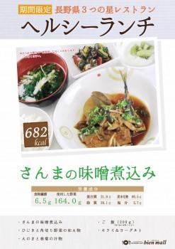 2017.10【三つの星 価格無し】さんまの味噌煮込み.cleaned