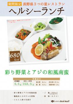 彩り野菜とアジの和風南蛮.cleaned