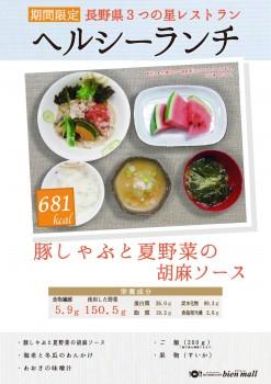 豚しゃぶと夏野菜.cleaned