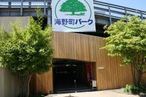 海野町パークの木塀